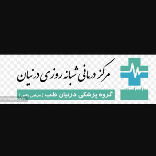 گروه پزشکی درنیان طب