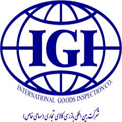 شرکت بین المللی بازرسی کالای تجاری (IGI)