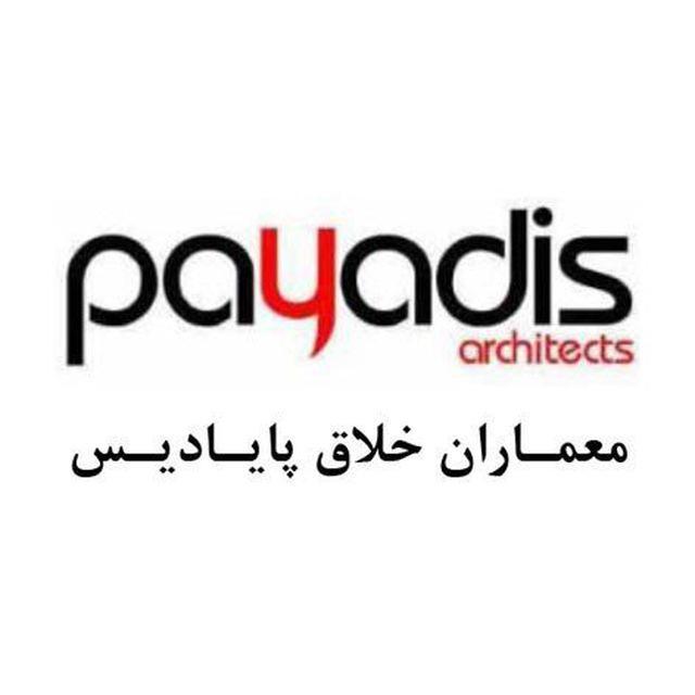 -معماران-خلاق-پایادیس