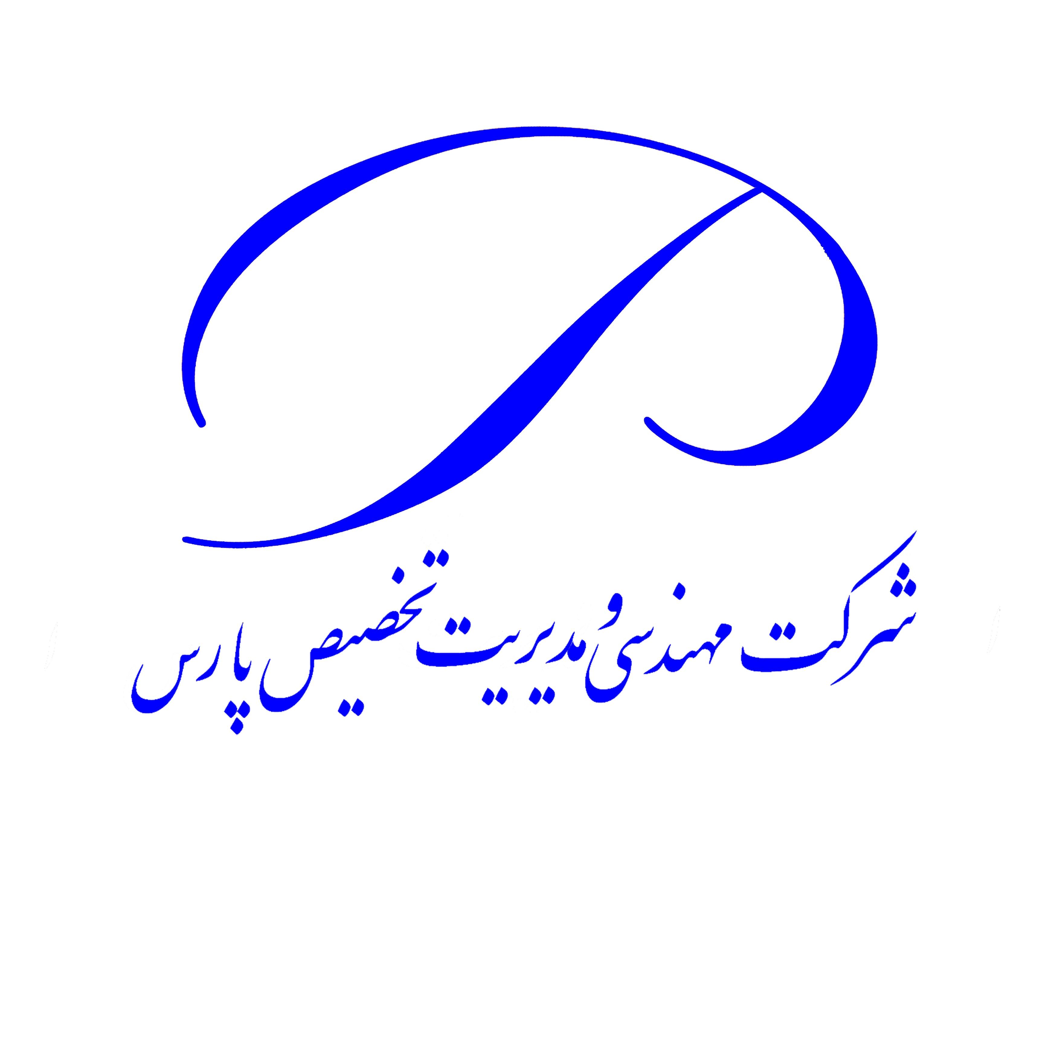 شرکت مهندسی و مدیریت تخصیص پارس