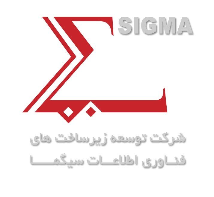 توسعه زیرساخت های فناوری اطلاعات سیگما