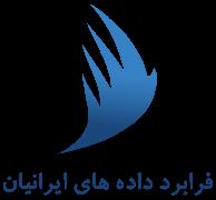 فرابرد داده های ایرانیان